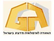 שבא גרפולוגיה - חברים באגודה לגרפולוגיה מדעית בישראל