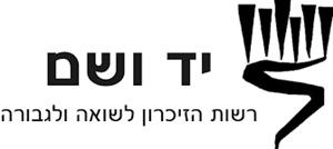 אתר יד ושם - גנאולוגיה של השואה