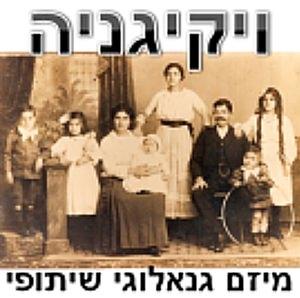 גנאלוגיה יהודית - ויקגניה