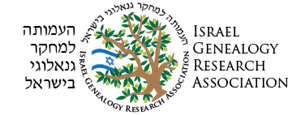 גנאלוגיה של ארץ ישראל - Israel Gebealogy Reseaech Association