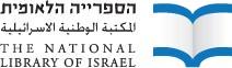 גנאלוגיה של ארץ ישראל - The National Library Of Israel