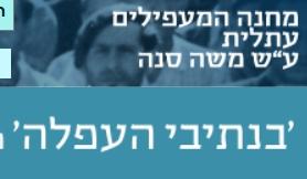 גנאלוגיה בישראל - אתר בנתיבי העפלה