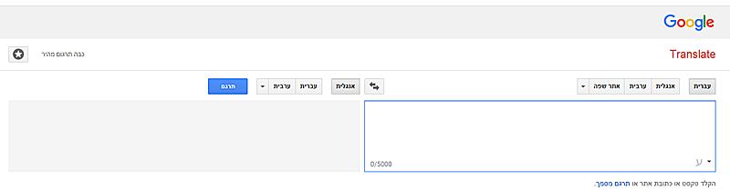 גוגל תרגום לשימוש גנאלוגי