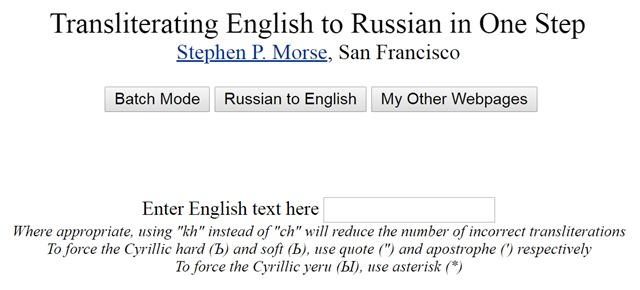 מחשבון גנאלוגי להמרת שם משפחה מאנגלית לרוסית